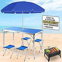 Складной туристический стол усиленный для пикника и 4 стула в чемодане Easy Campi Синий+Зонт 1.8м