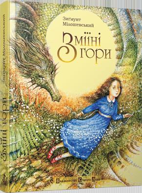 Мілошевський Зміїні гори Видавництво Старого Лева