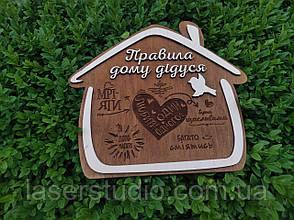 Декоративная деревянная табличка «Правила дома дедушки» 28*28см. Постер Правила дома бабушки и дедушки