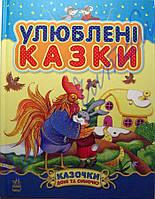 Ранок Казочки доні та синочку Улюблені казки