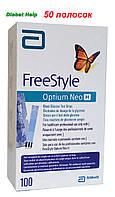 Тест-полоски ФриСтайл Оптиум Нео Н (FreeStyle Optium Neo H) 50 штук (без коробки)