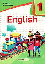 Підручник Англійська мова 1 клас НУШ Авт: Гунько С. Коновалюк З. Вид: Підручники і посібники