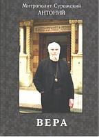 Вера. Митрополит Антоний Сурожский