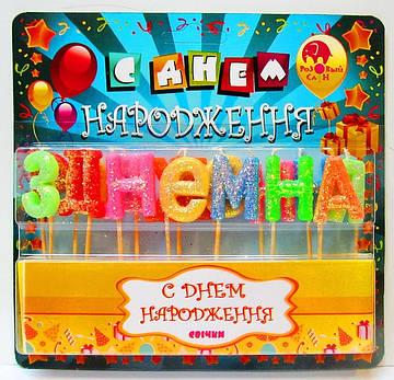 Новинка!!! Свечи для торта на украиснком языке!