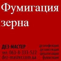 Фумигация зерна в Харькове и Харьковской области.