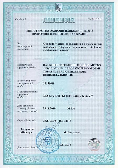 Получение лицензии на осуществление операций в сфере обращения с опасными отходами.