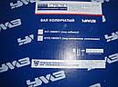 Вал коленчатый Уаз, Газель (Ульяновский моторный завод, Россия), фото 3