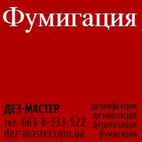 Фумигация в Харькове и Харьковской области.