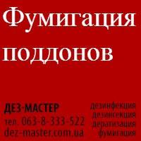 Фумигация поддонов в Харькове и Харьковской области.