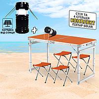 Раскладной туристический стол усиленный для пикника и 4 стула в чемодане Easy Campi Оранжевый + Складной