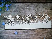 """Вырубка для скрапбукинга """"Бордюр-бабочки № 1"""""""