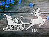 """Вырубка для скрапбукинга """"Сани Деда Мороза № 2"""""""