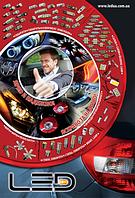 Плакат автомобільні лампи