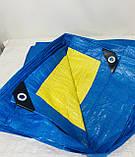 """Тент на беседку. 5х6м. Желто-синий. """"Патриот"""" .Плотность 90г\м2. Укрывной. Усиленный край, фото 4"""