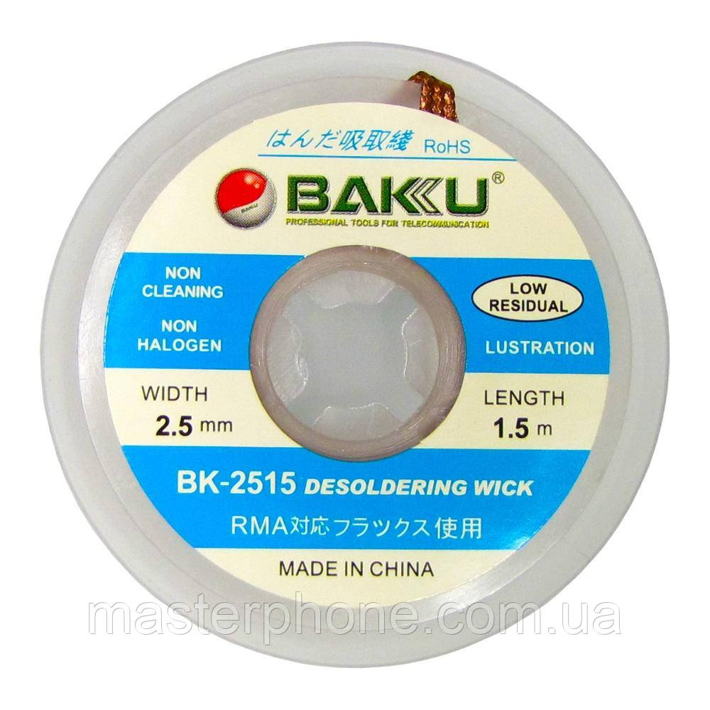 Очищувач припою BAKU BK-2515 (2.5 mm x 1.5 m)