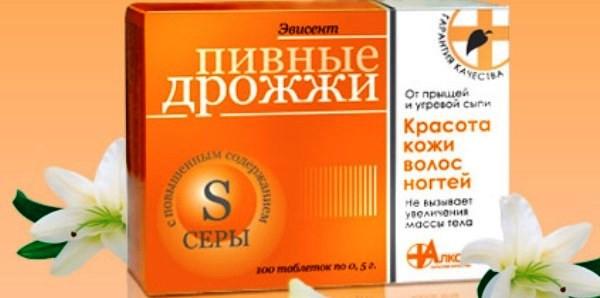 Пивные дрожжи для набора веса - 2 Ноября 2009 - Всё о