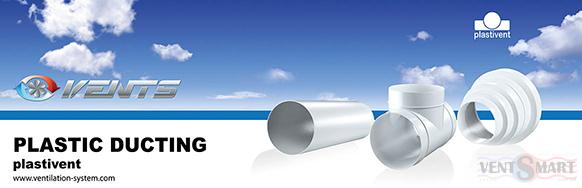 Пластиковые воздуховоды ПЛАСТИВЕНТ (ВЕНТС)