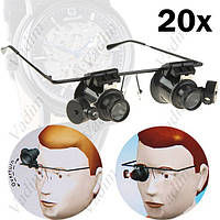 Очки - лупа для ремонта часов со светодиодной подсветкой и 20-кратным увеличением
