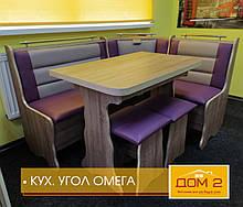 Кухонний кут Омега