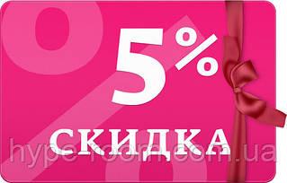 Скидка +5% на следующую покупку