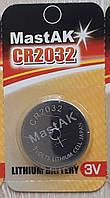 Дискова батарейка MastAK Cell Lithium 3V CR2032 (C5)
