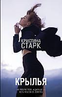 Книга «Крылья». Автор - Кристина Старк