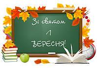Товари шкільні на День вчителя, Випускний та 1 Вересня