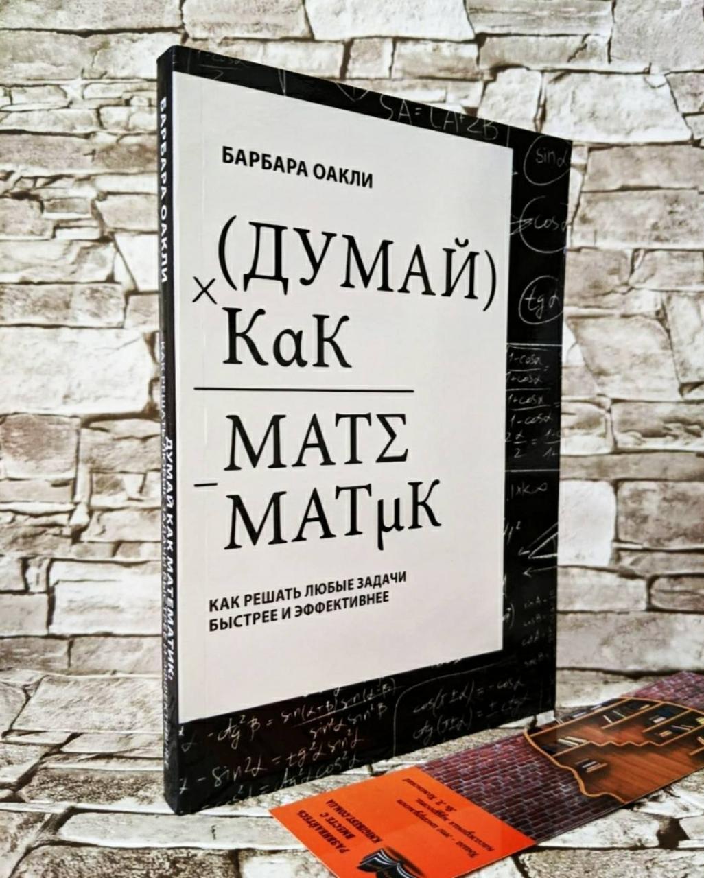 """Книга """"Думай як математик"""" Як вирішувати будь-які завдання швидше й ефективніше Барбара Оаклі"""