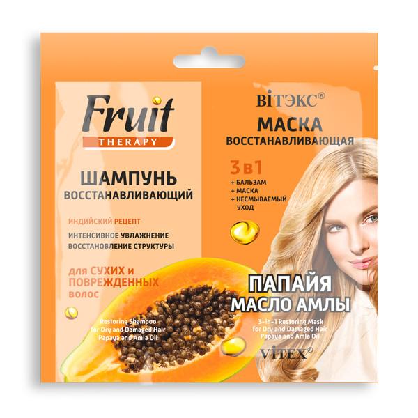 """Шампунь відновлюючий + маска відновлююча для волосся """"Папайя і масло амли"""" Вітекс Fruit Therapy 10 мл"""