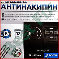 Засіб для чищення пральних машин Антинакипин professional 3 в 1 від Indesit зроблено у Італії упаковка