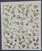 Наклейка для ногтей AD312