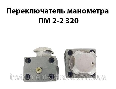 Перемикач манометра ПМ 2-2 320