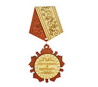 Медаль-магнит - За ответственность и решительность