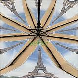 Женский зонтик красивый облегченный складной полуавтомат с Эйфелевой башней Max прочный купол (314-2), фото 4