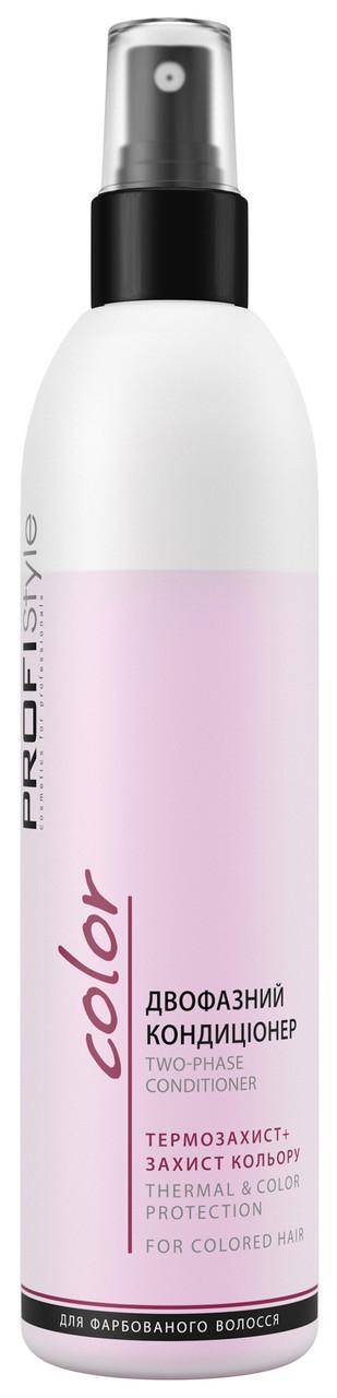 """Двохфазний кондиціонер для волосся """"Термозахист + захист кольору"""" PROFIStyle Color 250 мл"""