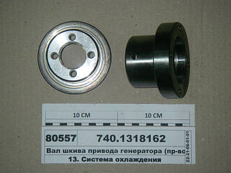 Вал шківа привода генератора (в-во КАМАЗ)