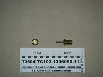 Термосиловий Датчик включення гідромуфти (ПРАМО-Електро)