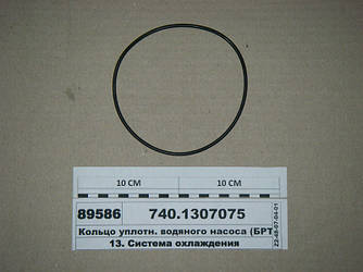 Кільце ущільн. водяного насоса 127,5х3,3 (БРТ Балаково)