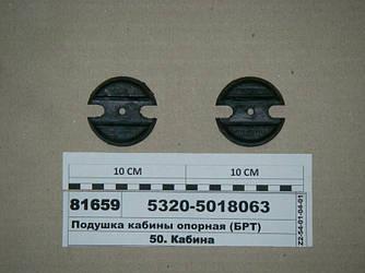 Подушка кабины опорная (БРТ)(5320-5018063)