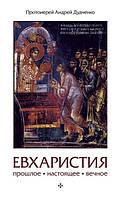 Евхаристия. Прошлое, настоящее, вечное.  Протоиерей Андрей Дудченко