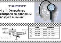 Пистолет подкачки колес 4 в 1 TRISCO TG-921 грузовой