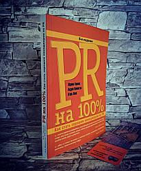 """Книга """"PR на 100% Як стати хорошим менеджером по PR"""" Горкіна Марина,Мамонтів Андрій,Ігор Манн"""