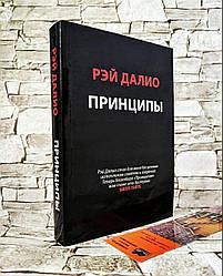 """Книга """"Принципы""""Жизнь и работаРэй Далио"""
