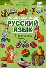 Підручник Українська мова 1 клас НУШ Авт: Самонова Е. Вид: Генеза