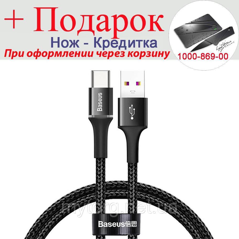 Кабель USB Type C 5A Baseus 40 Вт 5A 2метра
