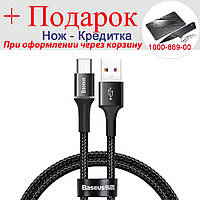 Кабель USB Type C 5A Baseus 40 Вт 5A 2метра, фото 1