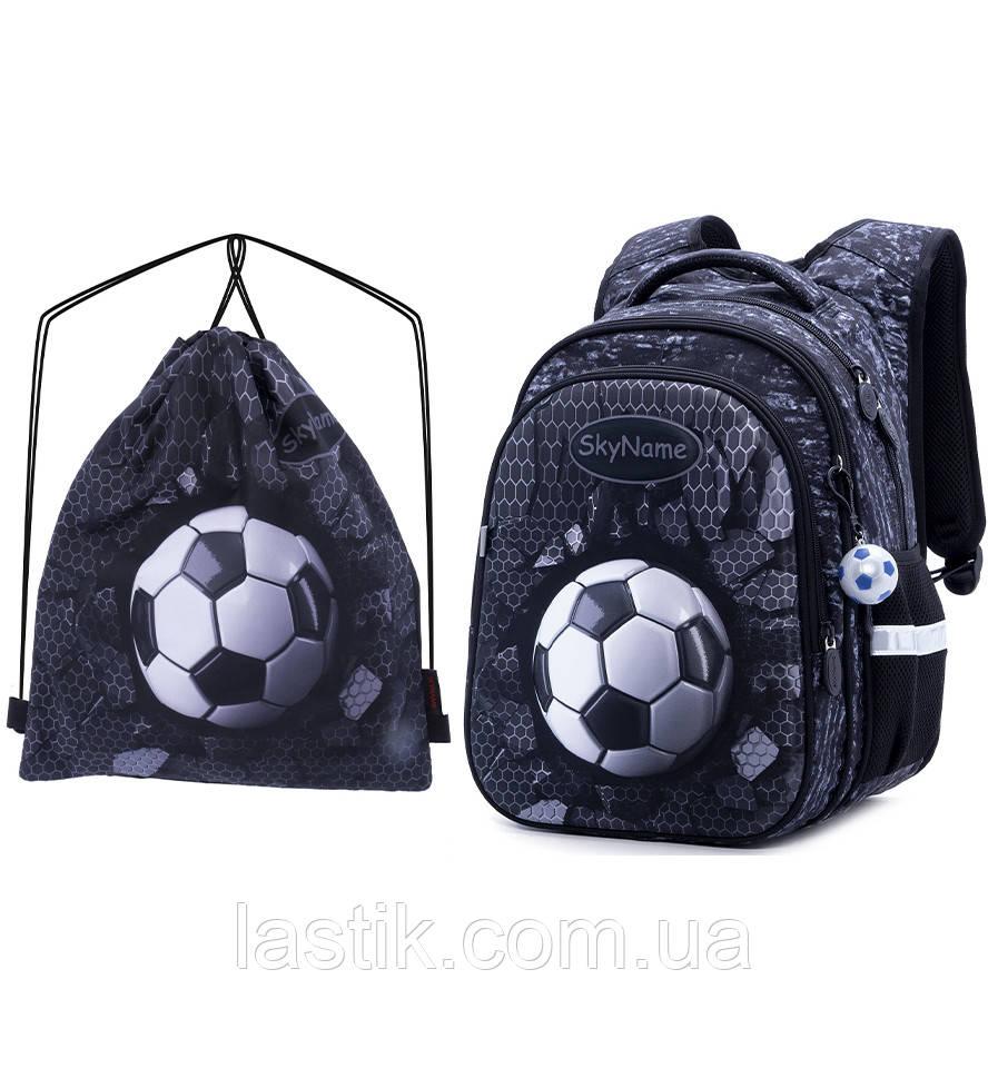 Набор школьный для мальчика рюкзак SkyName R1-017 + мешок для обуви
