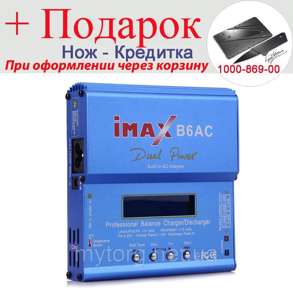 Універсальний зарядний пристрій iMAX B6AC 80 Вт Універсальний зарядний пристрій iMAX B6AC 80 Вт