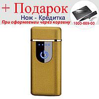 USB зажигалка Sunroz электро-импульсная  Желтый