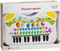 """Детский синтезатор """"Поющие друзья"""" - Genio Kids-Art (PK39FY)"""
